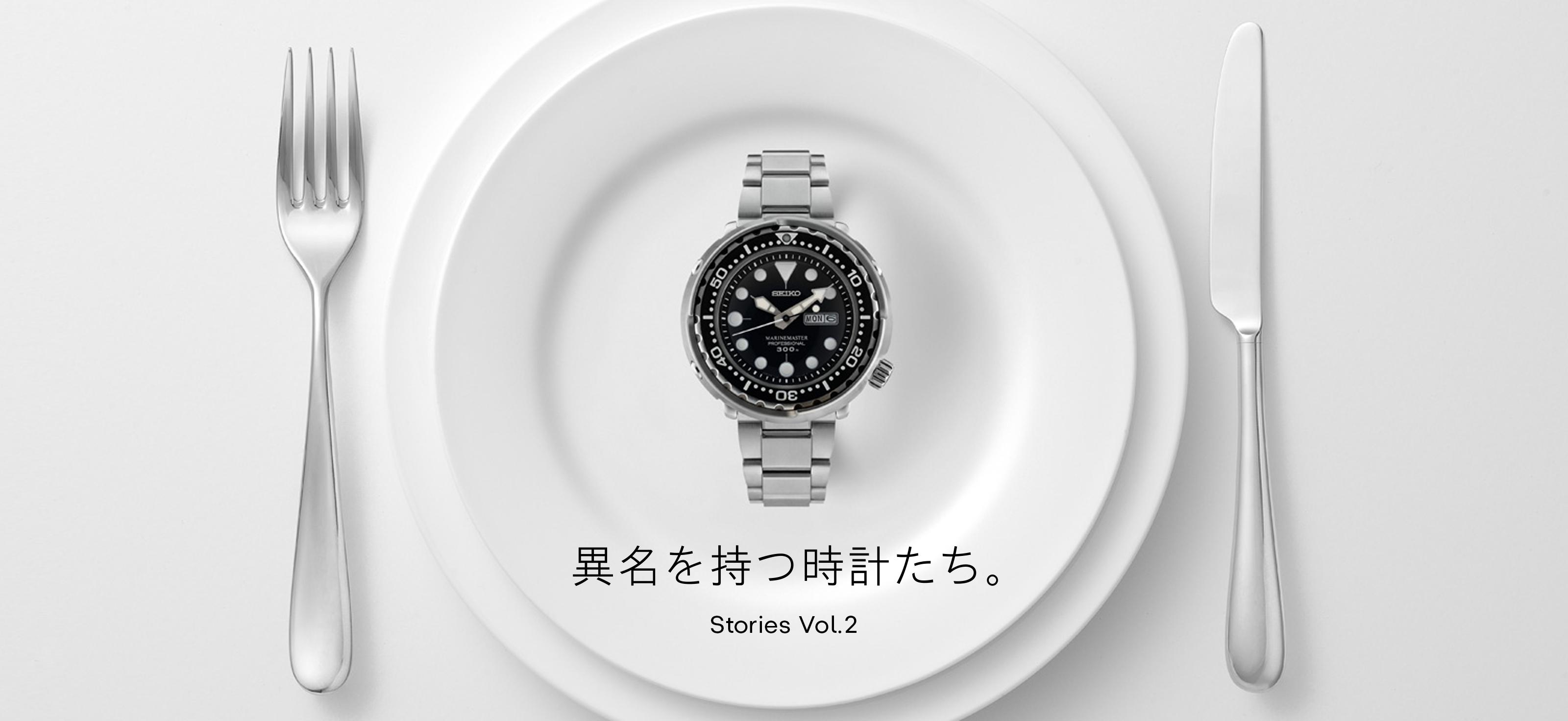 Vol.2 異名を持つ時計たち。