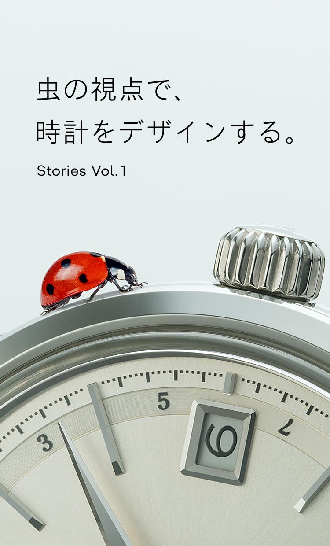 Vol.1 虫の視点で、時計をデザインする。