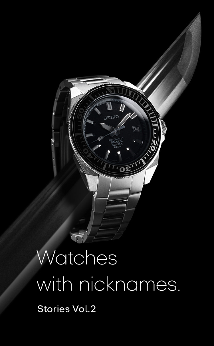 Vol.2 Watches with nicknames