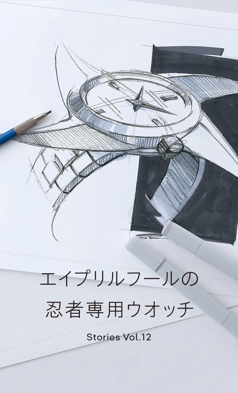 Vol.12 エイプリルフールの忍者専用ウオッチ