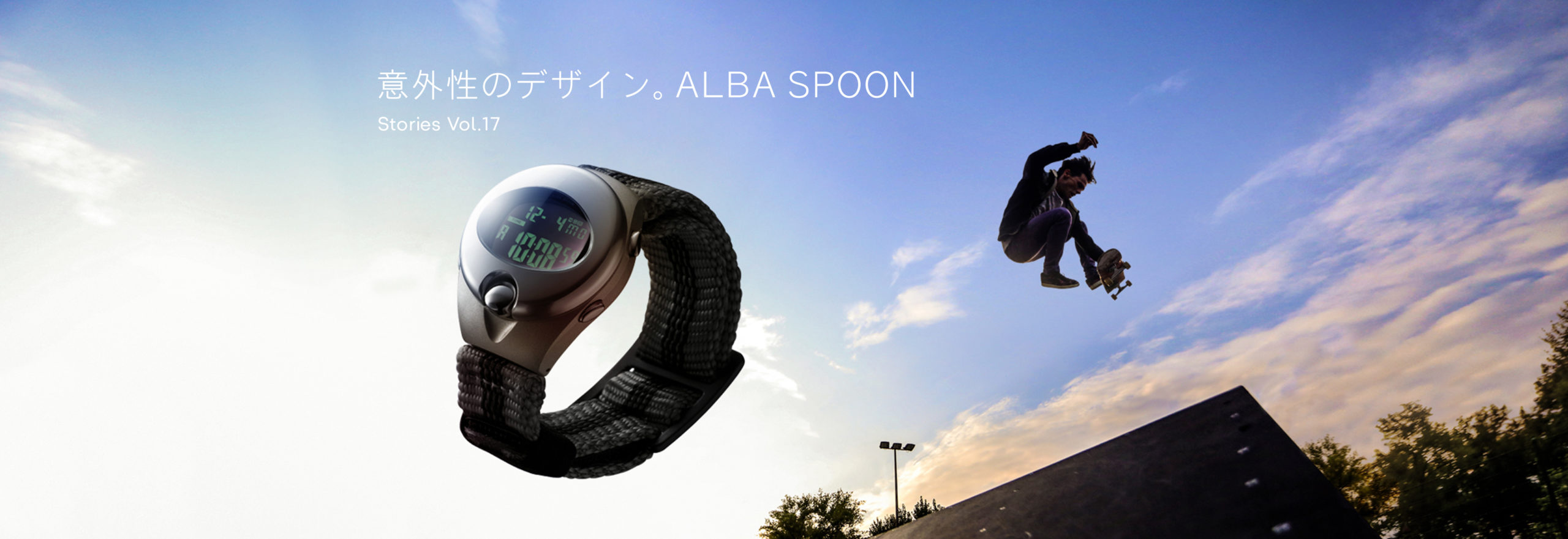 Vol.17 意外性のデザイン。ALBA SPOON