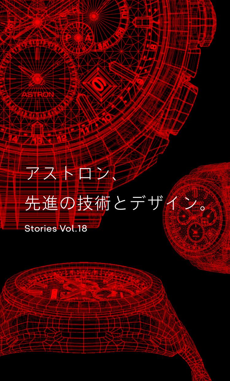 Vol.18 アストロン、先進の技術とデザイン。