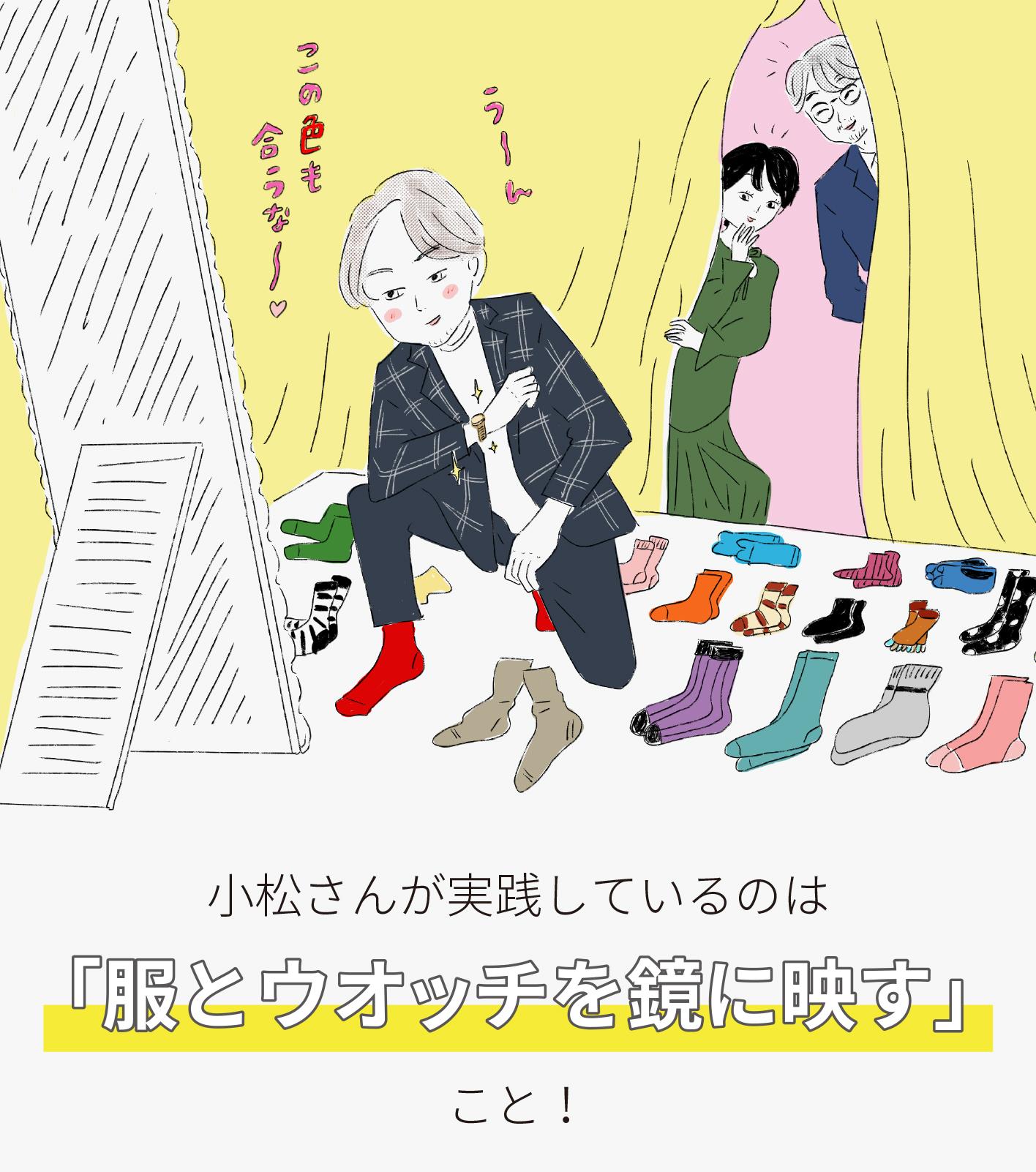 小松さんが実践しているのは「服とウオッチを鏡に映す」こと!鏡の前で試着をする小松のイラスト。う〜んこの色も似合うな〜