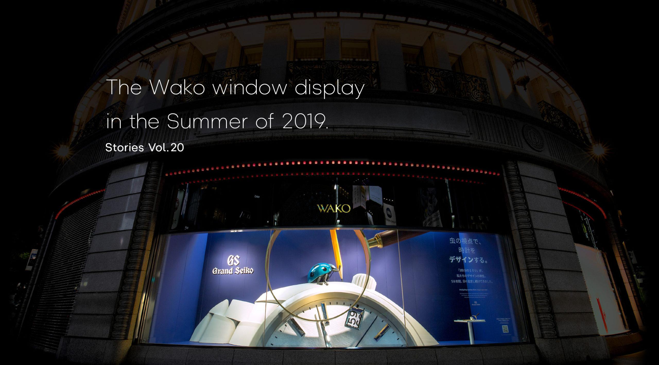Vol.20 The Wako window display in the Summer of 2019.