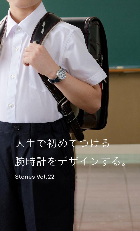 Vol.22 人生で初めてつける腕時計をデザインする。