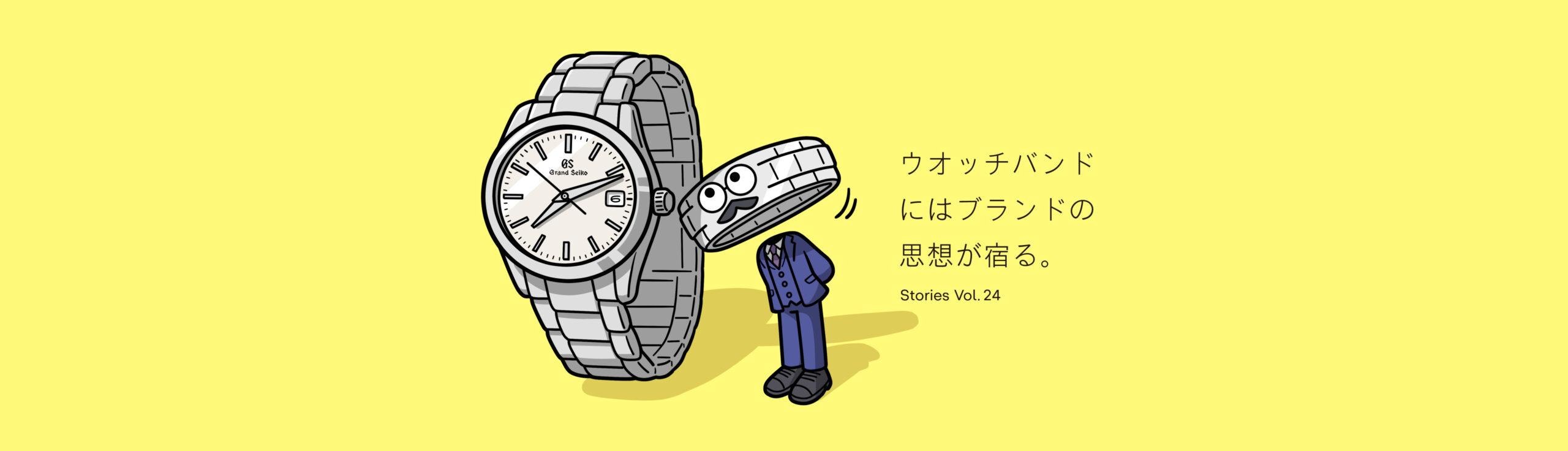 Vol.24 ウオッチバンドには ブランドの思想が宿る。