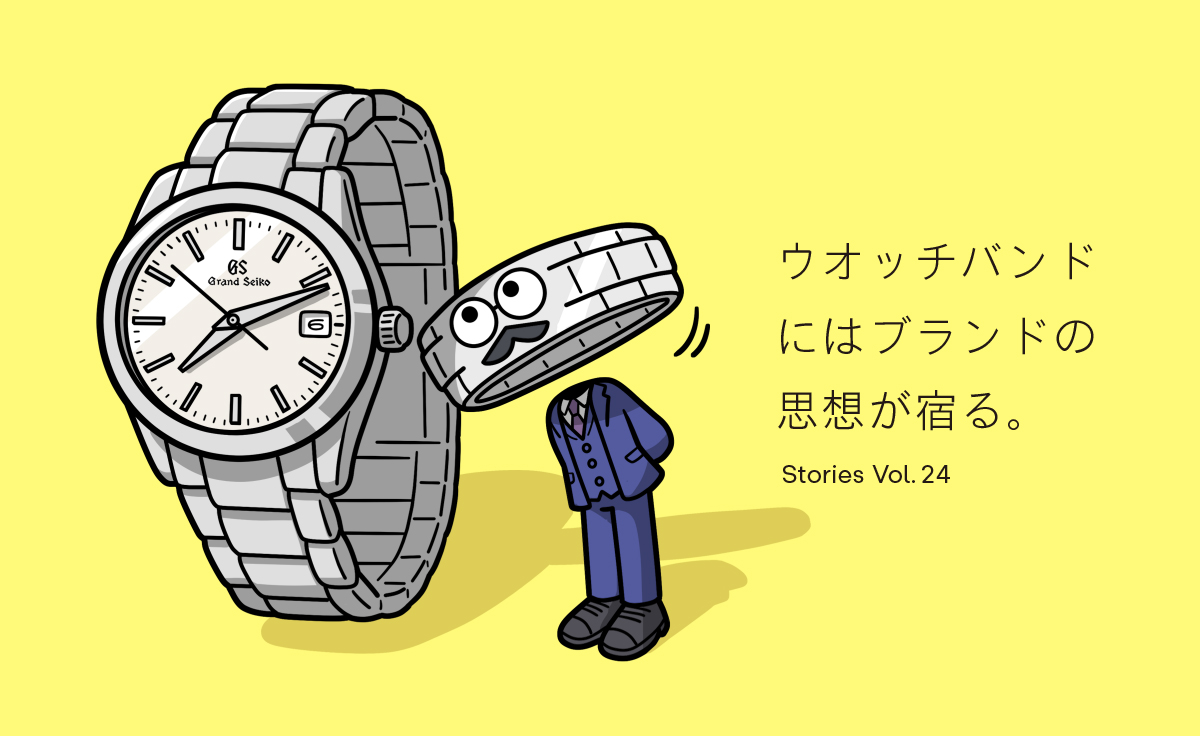 Vol.24 ウオッチバンドにはブランドの思想が宿る。