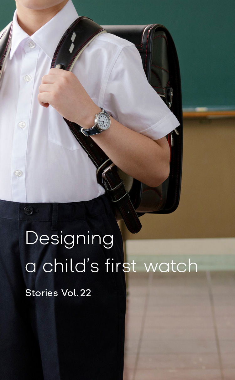 Vol.22 Designing a child's first watch.