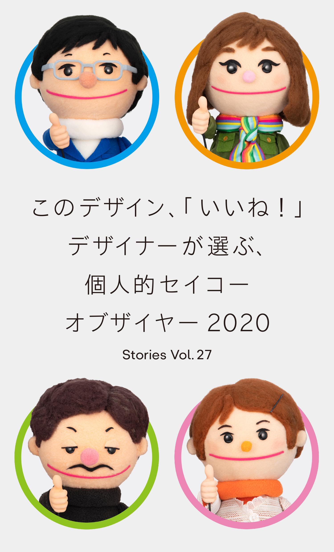 Stories Vol.27 このデザイン、「いいね!」 デザイナーが選ぶ、 個人的セイコーオブザイヤー2020