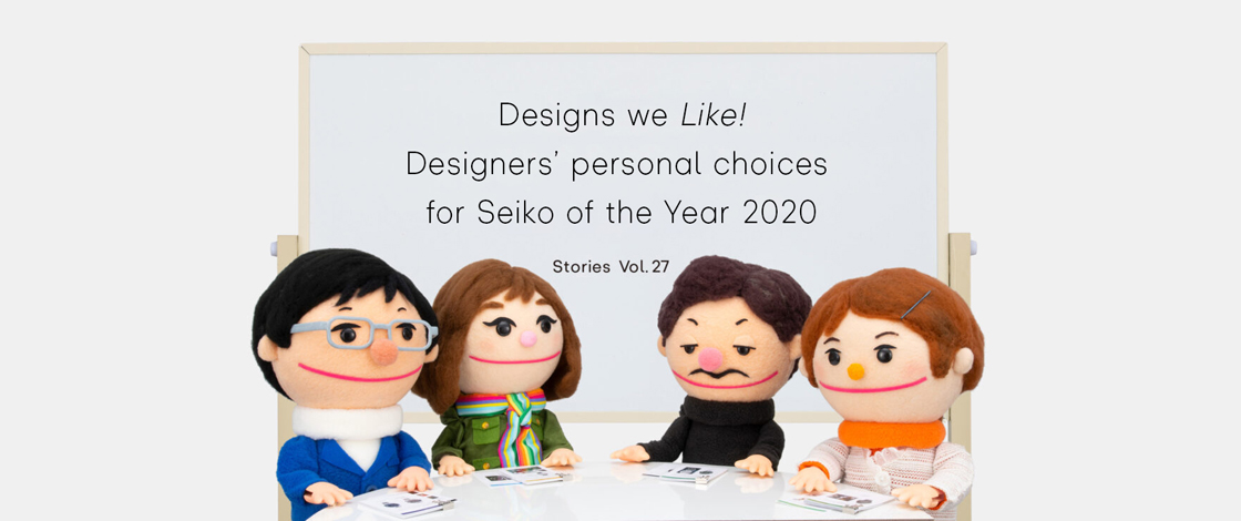 Vol.27 Designs we Like! Designers' personal choices  for Seiko of the Year 2020