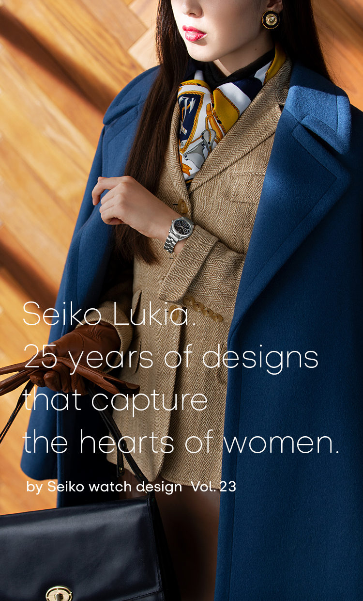 The history of design and the unchanged philosophy of Seiko Lukia, which celebrates its 25th anniversary.