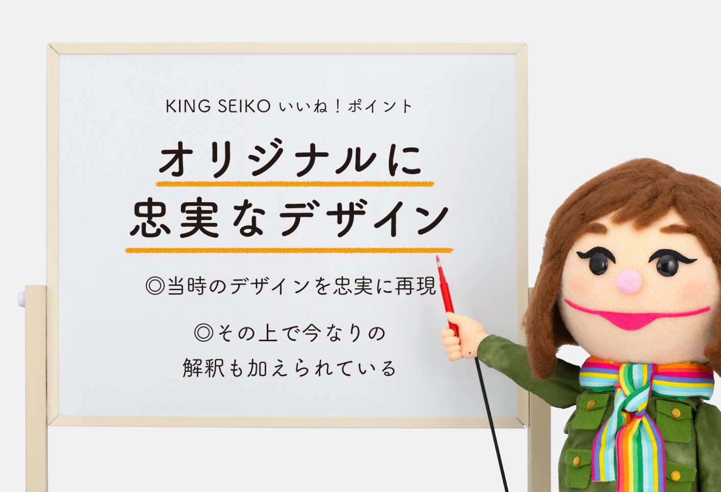 KING SEIKO いいね!ポイント オリジナルに忠実なデザイン ◎当時のデザインを忠実に再現 ◎その上で今なりの解釈も加えられている