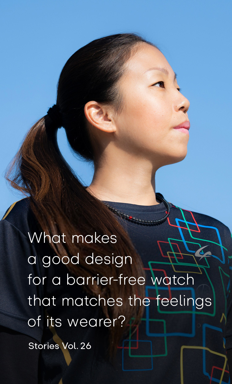 Vol.26 What makes a good design  for a barrier-free watch  that matches the feelings of its wearer?