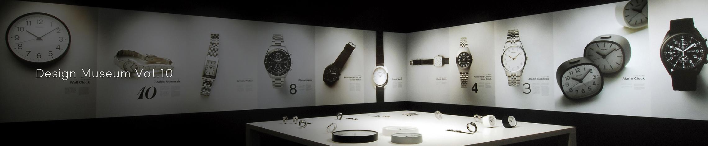 Vol.10 時計の本質を捉え直した、セイコー パワーデザインプロジェクト。