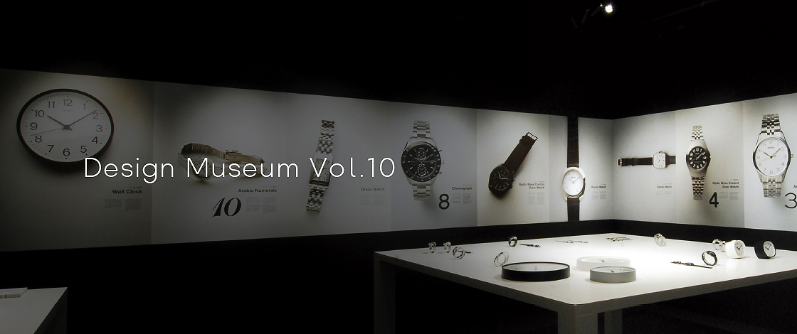 Design Museum Vol. 10 The Seiko Power Design Project that took a fresh look at the essence of watchmaking.